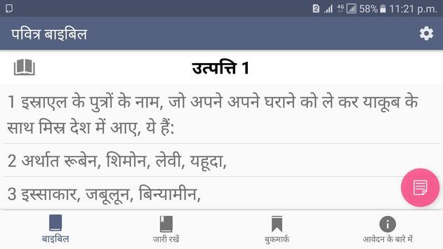 Holy Bible Offline (Hindi) スクリーンショット 6