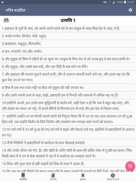 Holy Bible Offline (Hindi) スクリーンショット 8