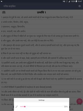 Holy Bible Offline (Hindi) スクリーンショット 9