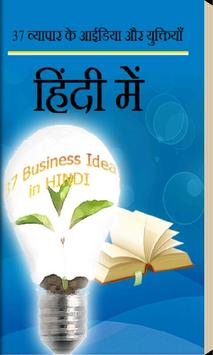 Business Idea In Hindi Poster