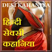 Desi Kahani Hindi-देसी कहानिया icon