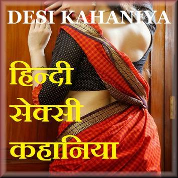 Desi Kahani Hindi-देसी कहानिया poster