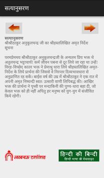 Satyanusaran(Hindi) poster