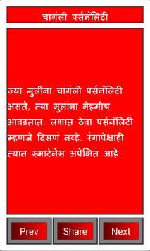 Marathi Pyar Ishq Tips poster