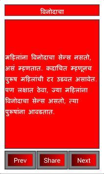 Marathi Pyar Ishq Tips screenshot 1