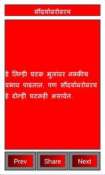 Marathi Pyar Ishq Tips screenshot 2