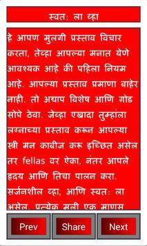 Marathi Proposed Tips poster