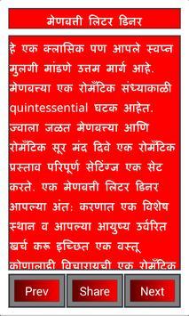 Marathi Proposed Tips screenshot 1