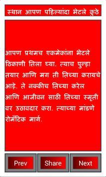Marathi Proposed Tips screenshot 2