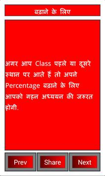 Study Tips  in Hindi poster