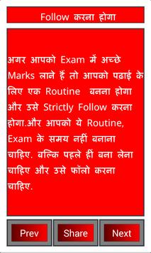 Study Tips  in Hindi screenshot 1
