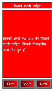 Study Tips  in Hindi screenshot 2