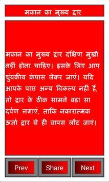 Vastu Shastra Tips in Hindi poster