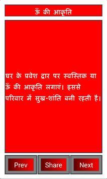 Vastu Shastra Tips in Hindi screenshot 1