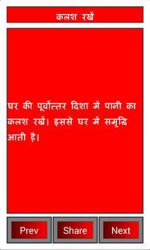 Vastu Shastra Tips in Hindi screenshot 2