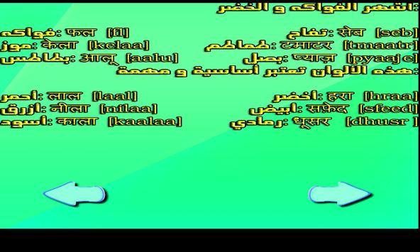 تعليم الهندية ونطقها بالعربية screenshot 4
