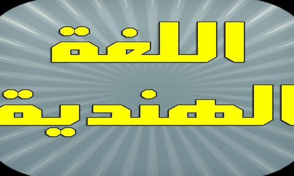 تعليم الهندية ونطقها بالعربية poster