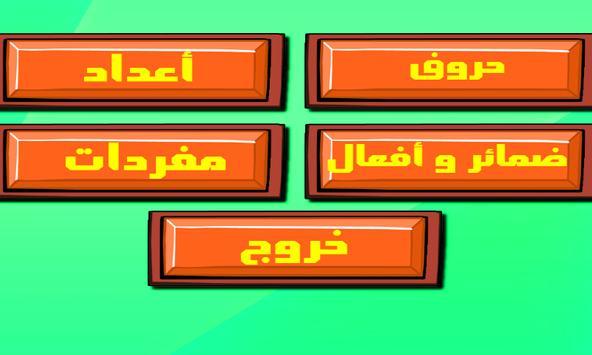 تعليم الهندية ونطقها بالعربية screenshot 1