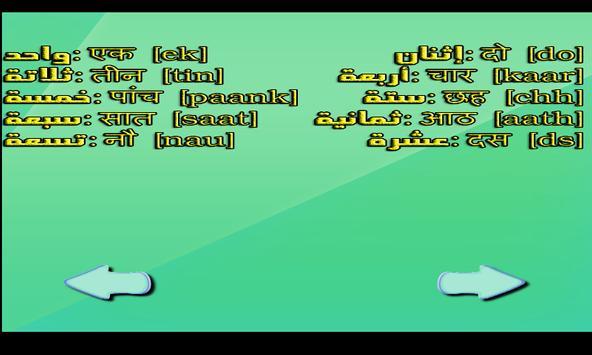 تعليم الهندية ونطقها بالعربية screenshot 3