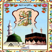 Islam Holy Quran in Hindi icon