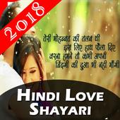 Hindi Love Shayari 2018 icon