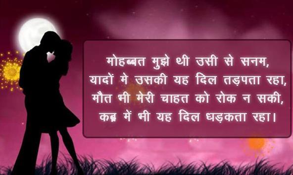 Hindi Love Shayari 2018 poster