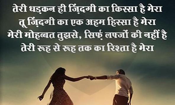Hindi Love Shayari 2018 screenshot 1