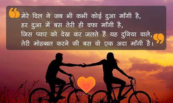 Hindi Love Shayari 2018 screenshot 2