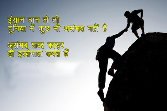 Hindi Motivational Quotes poster