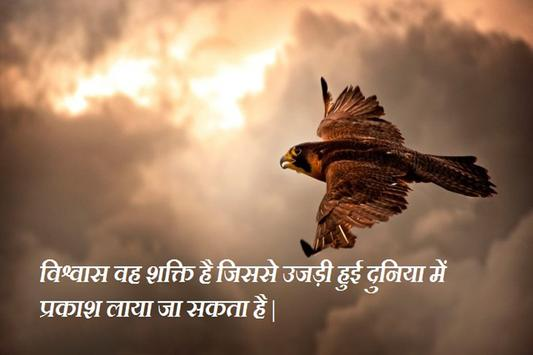 Hindi Motivational Quotes apk screenshot