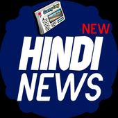 all india news pepar icon