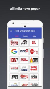 all india news pepar poster
