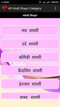 Hindi Shayari Plakat