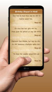 Birthday Shayari in Hindi screenshot 2