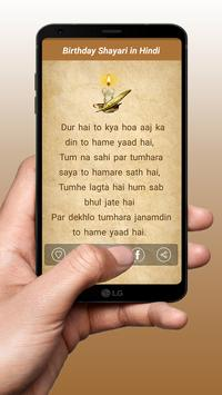 Birthday Shayari in Hindi screenshot 3