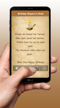 Birthday Shayari in Hindi screenshot 4