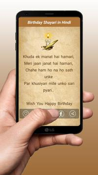 Birthday Shayari in Hindi screenshot 6