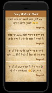 Funny Status in Hindi screenshot 2