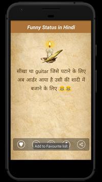 Funny Status in Hindi screenshot 4