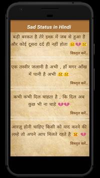 Sad Status in Hindi screenshot 2