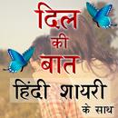 Hindi Shayari दिल की बात APK