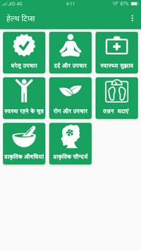Health Tips in Hindi poster
