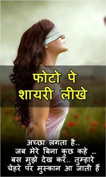 Write Hindi Shayari on Photo poster