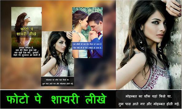 Write Hindi Shayari on Photo screenshot 1