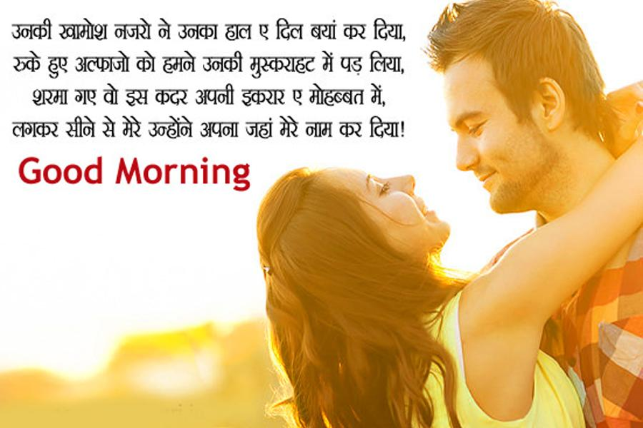 Love Good Morning Images Hindi For Android Apk Download