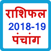 Rashifal 2018 Hindi icon
