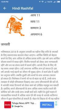 Rashifal 2018 Hindi screenshot 1