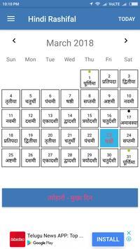 Rashifal 2018 Hindi screenshot 3