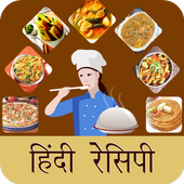 Recipes in hindi offline food recipes app hindi apk download recipes in hindi offline food recipes app hindi apk forumfinder Images