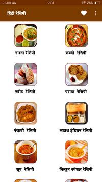Recipes in hindi offline food recipes app hindi apk download recipes in hindi offline food recipes app hindi poster forumfinder Images